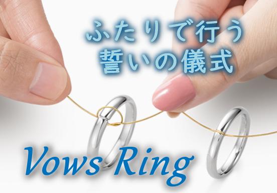 ケイウノの結婚指輪